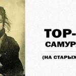 TOP10 САМУРАЕВ-КРАСАВЧИКОВ (ФОТО)