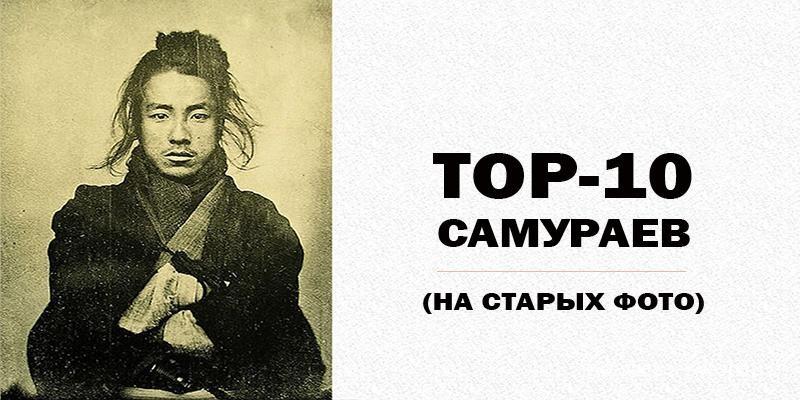 TOP 10 САМУРАЕВ-КРАСАВЧИКОВ (ФОТО)