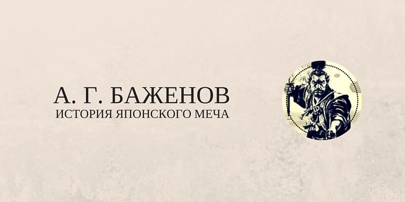 А. Г. БАЖЕНОВ «ИСТОРИЯ ЯПОНСКОГО МЕЧА» (РЕЦЕНЗИЯ)