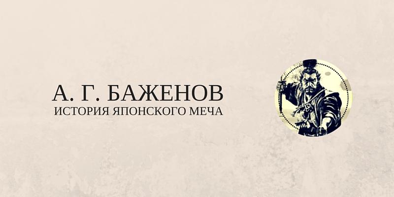 Рецензия_Баженов