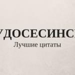 ЦИТАТЫ ИЗ «БУДОСЁСИНСЮ» (КАРТОЧКИ)