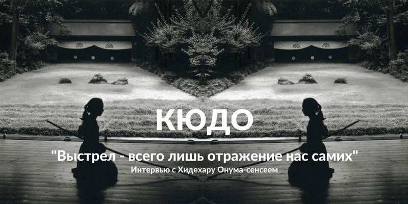 «Выстрел — всего лишь отражение нас самих» (интервью)