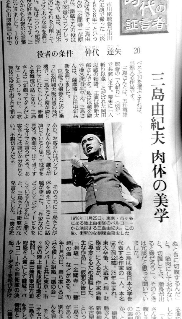 Обращение к солдатам Юкио Мисима