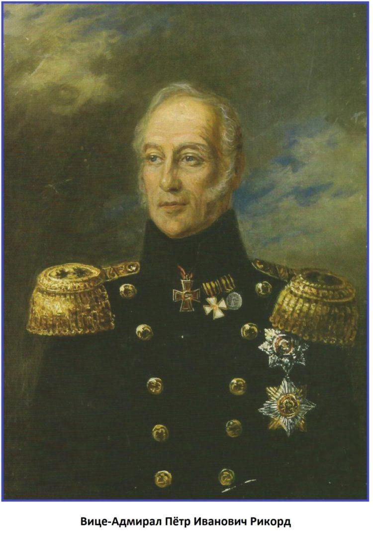 Вице-Адмирал-П.И.-Рикорд