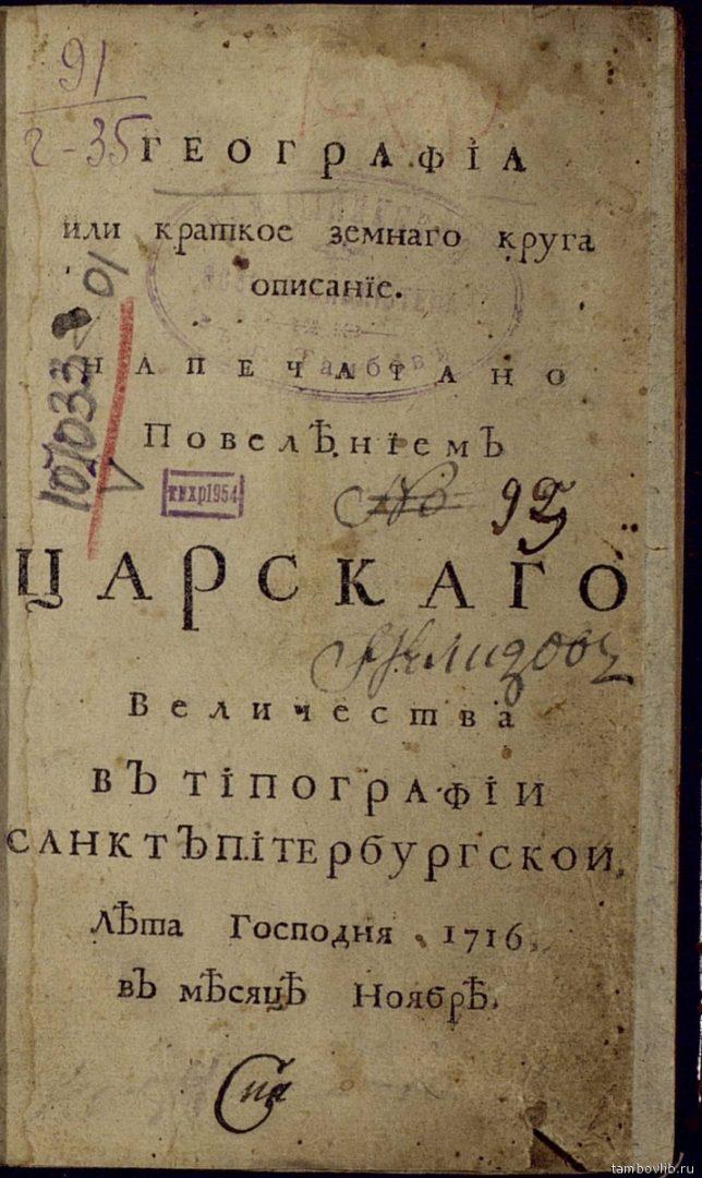 """""""География или краткое земного круга описание"""", 1716 г."""