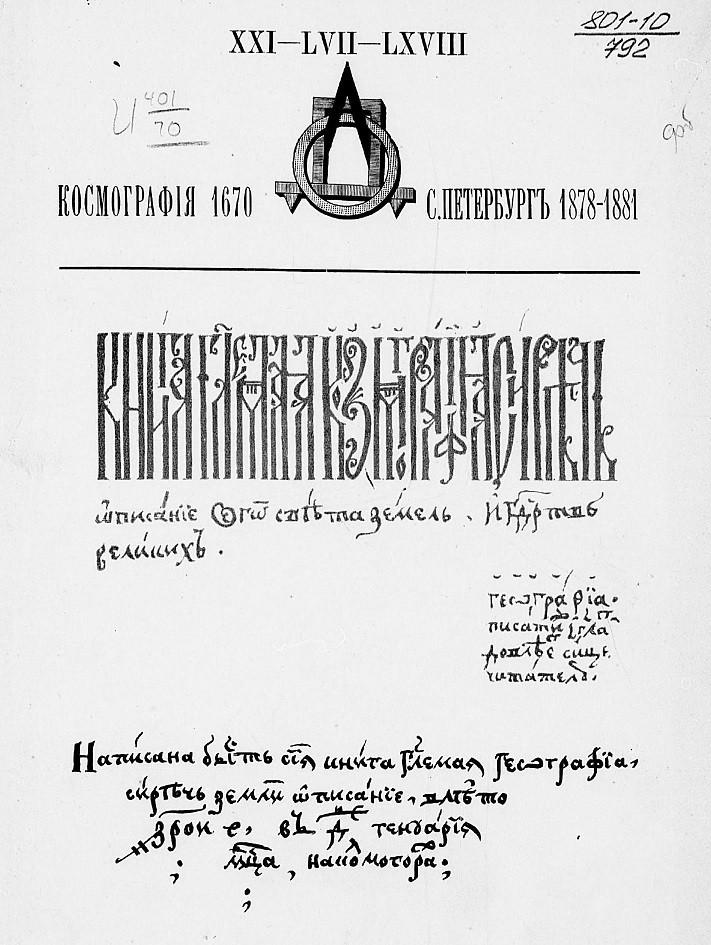 """""""Космография 1670""""."""