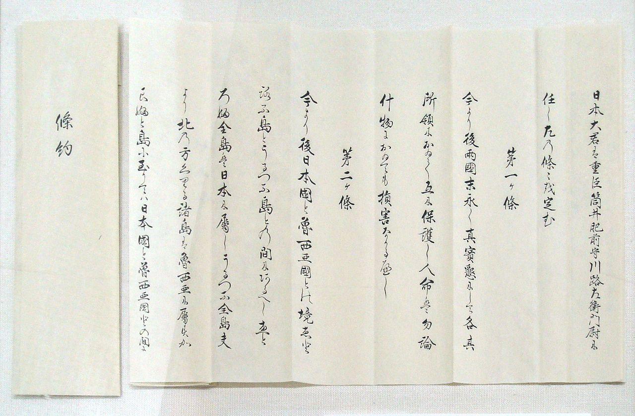 Симодский трактат (японская копия)