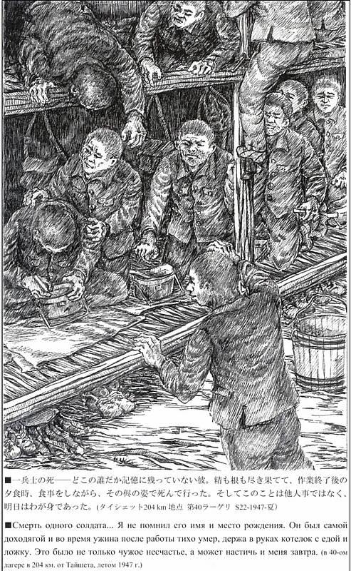 Воспоминания японского военнопленного